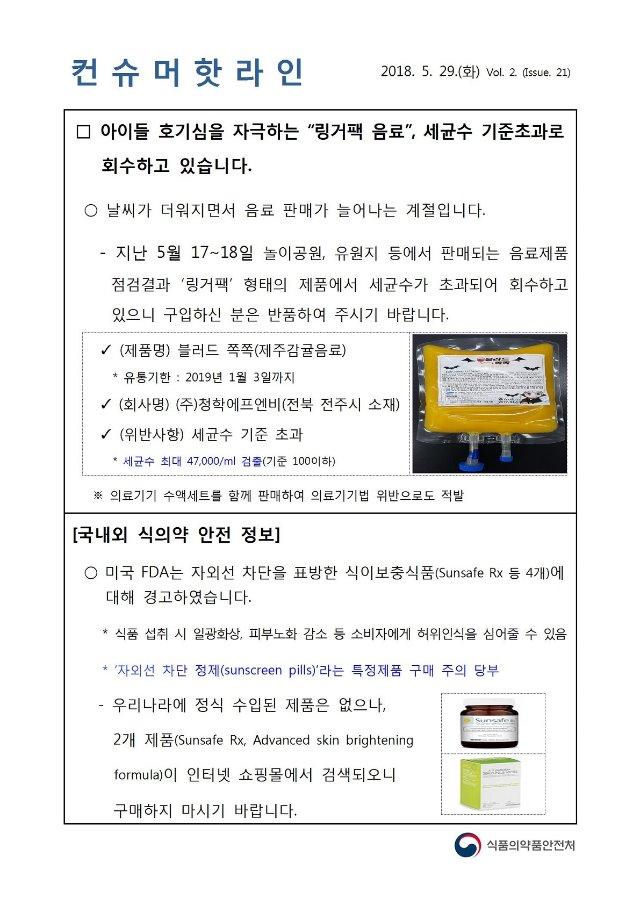 0529_컨슈머핫라인(링거팩모양_음료)(수정본).jpg