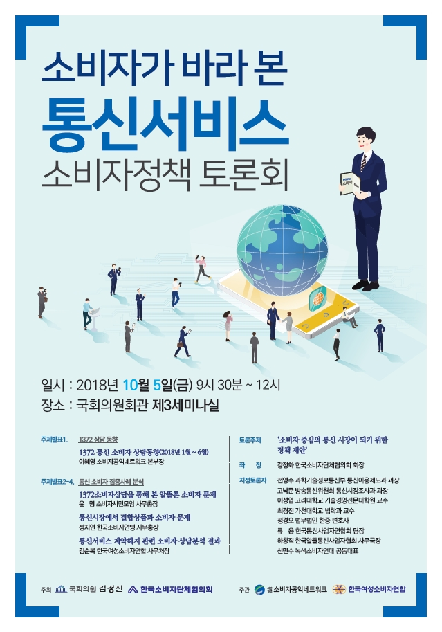 소비자공익네트워크-소비자가 바라 본 통신서비스 포스터(업로드).jpg