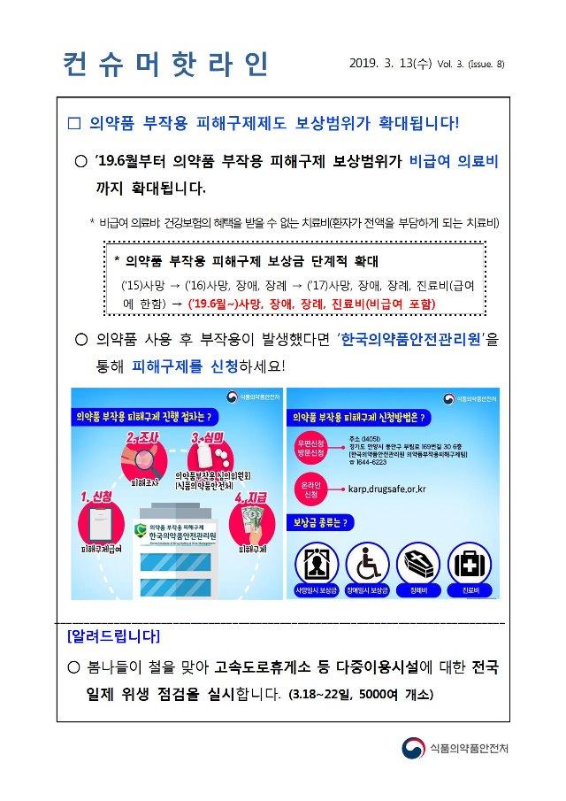 0313컨슈머핫라인(의약품부작용피해구제제도및다중이용시설식품위생점검)001.jpg